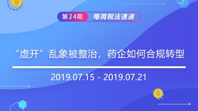 """2019每周税法速递(第二十四期)——""""虚开""""乱象被整治,药企如何合规转型"""