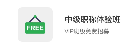 中级职称VIP免费体验班