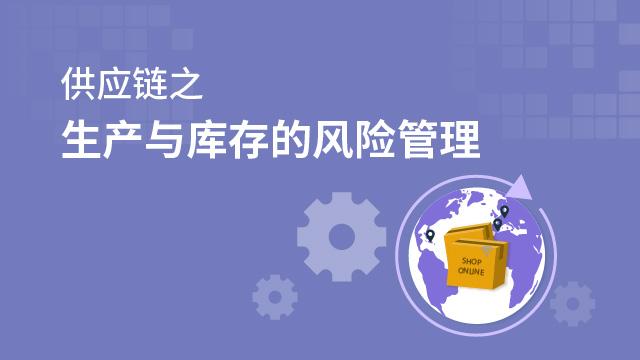 财务经理培训网课-供应链之生产与库存的风险管理
