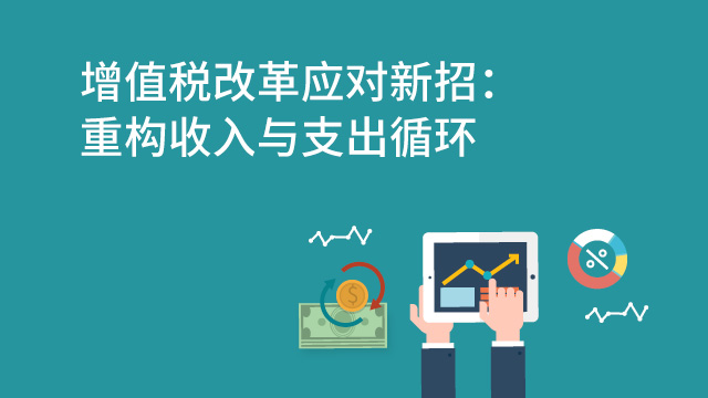 增值税改革应对新招:重构收入与支出循环