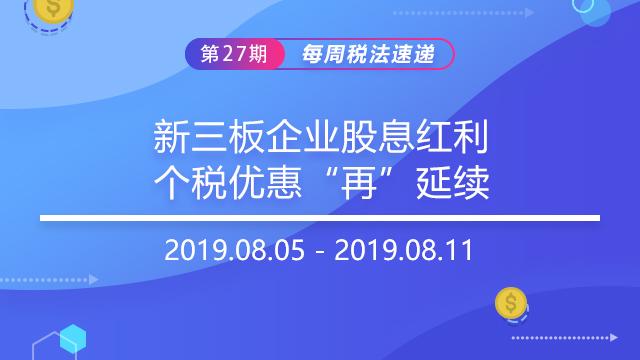 """2019每周税法速递(第二十七期)——新三板企业股息红利个税优惠""""再""""延续"""
