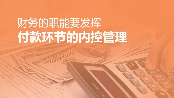 财务的职能要发挥——付款环节的内控管理