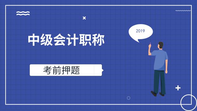 财务经理培训网课-2019《财务管理》押题直播卷(一)