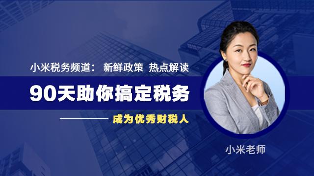 小米税务频道:新鲜政策,热点解读