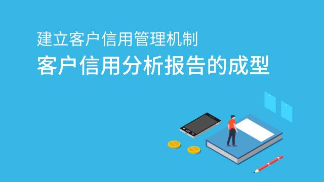 财务经理培训网课-建立客户信用管理机制-客户信用分析报告的成型