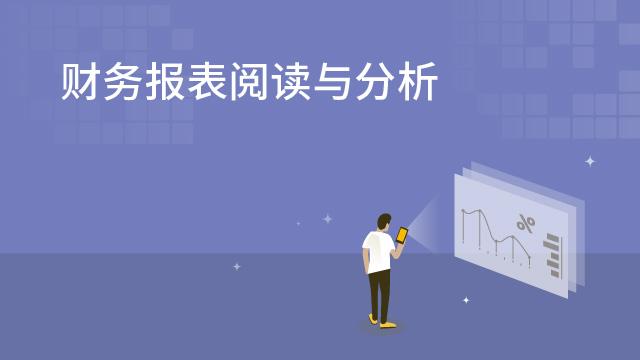 财务经理培训网课-财务报表阅读与分析