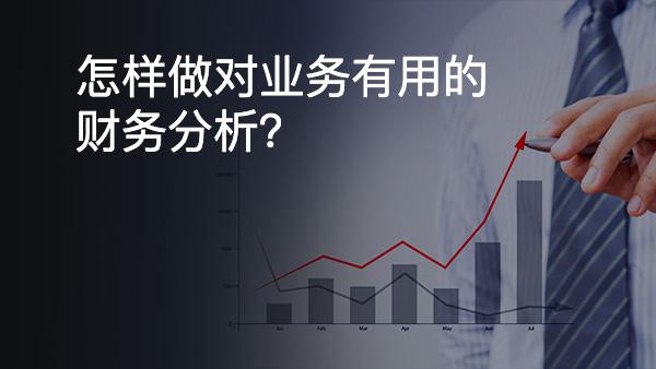 财务经理培训网课-怎样做对业务有用的财务分析?