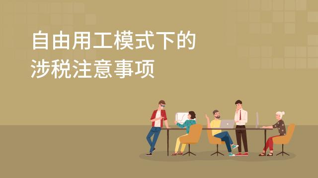 财务经理培训网课-自由用工模式下的涉税注意事项