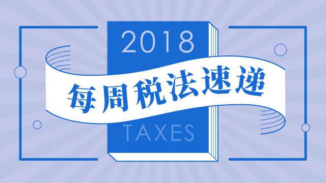 2018每周税法速递
