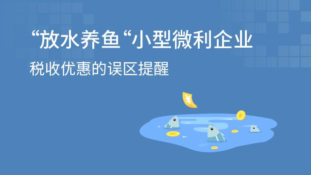 """""""放水养鱼""""小型微利企业税收优惠的误区提醒"""