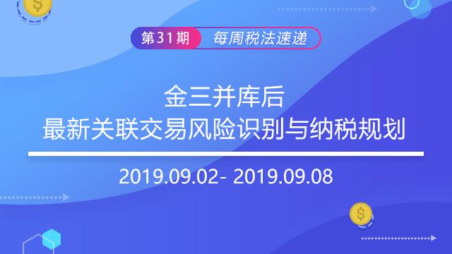2019每周税法速递(第三十一期)——金三并库后最新关联交易风险识别与纳税规划