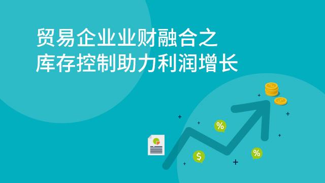 贸易企业业财融合之库存控制助力利润增长