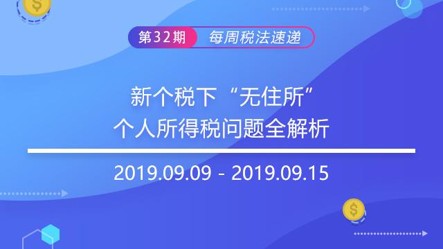 """2019每周税法速递(第三十二期)——新个税下""""无住所""""个人所得税问题全解析"""