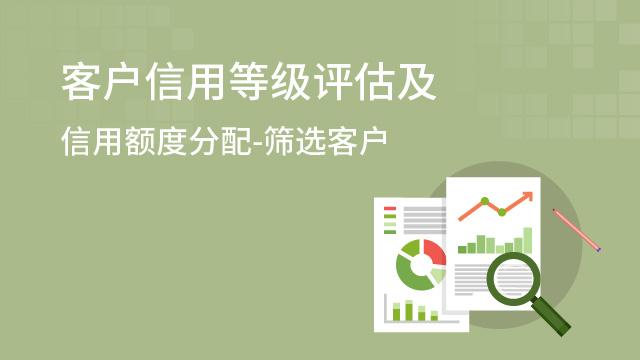 客户信用等级评估及信用额度分配-筛选客户
