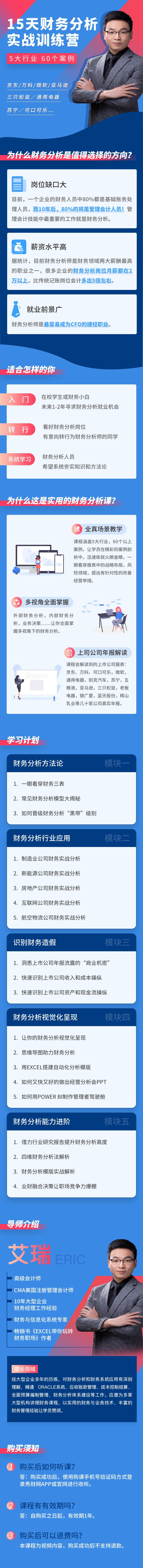15天财务分析实战训练营.jpg