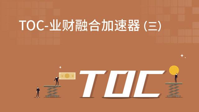 TOC-业财融合加速器(三)