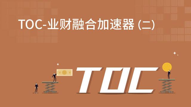 TOC-业财融合加速器(二)
