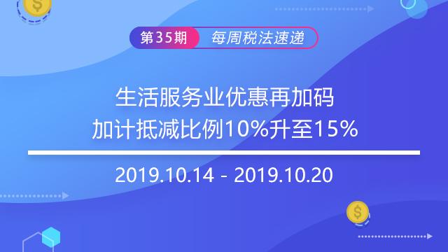 2019每周税法速递(第三十五期)——生活服务业优惠再加码,加计抵减比例10%升至15%