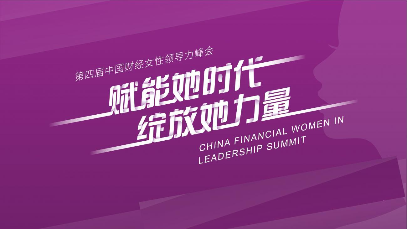 2019年第四届中国财经女性领导力峰会