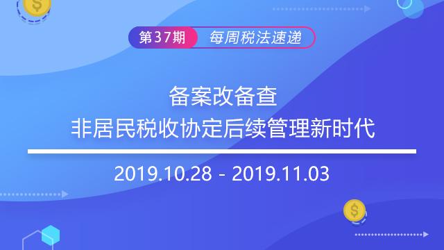 2019每周税法速递(第三十七期)——备案改备查,非居民税收协定后续管理新时代