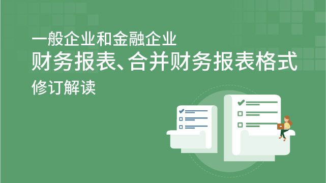 一般企业和金融企业财务报表、合并财务报表格式修订解读