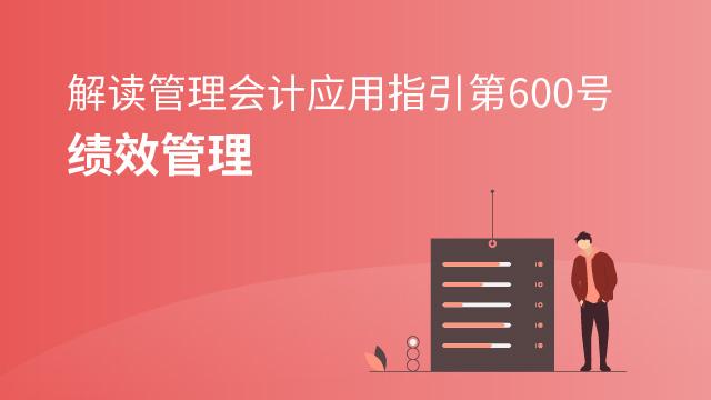 《管理会计应用指引第600号——绩效管理》解读