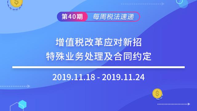 2019每周税法速递(第四十期)——增值税改革应对新招:特殊业务处理及合同约定