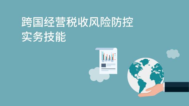 跨国经营税收风险防控——实务技能
