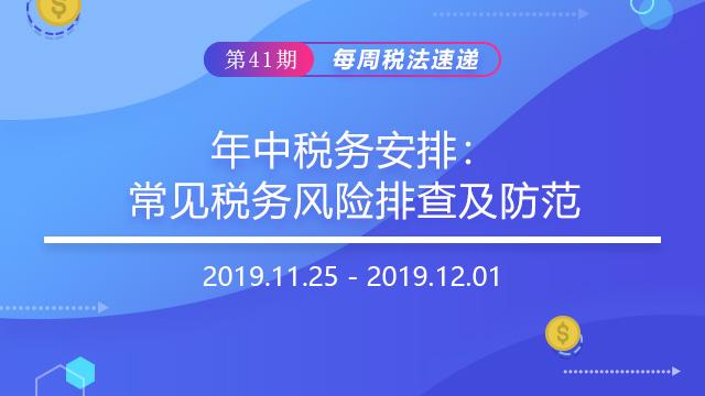 2019每周税法速递(第四十一期)——常见涉税风险排查及防范