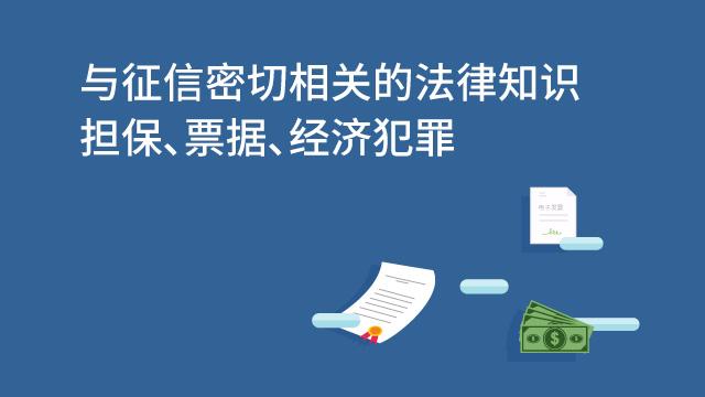 与征信密切相关的法律知识—担保、票据、经济犯罪