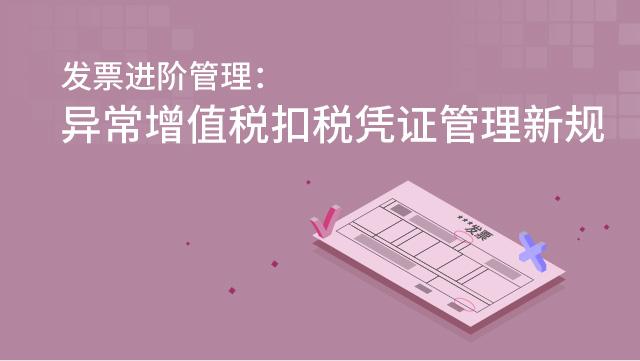 发票进阶管理:异常增值税扣税凭证管理新规