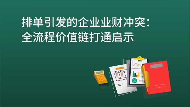 财务经理培训网课-排单引发的开户送38体验金不限id业财冲突—全流程价值链打通启示