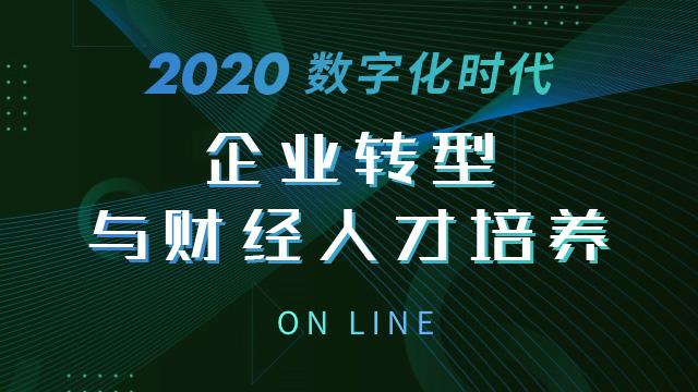 2020数字化时代企业转型与财经人才培养在线峰会