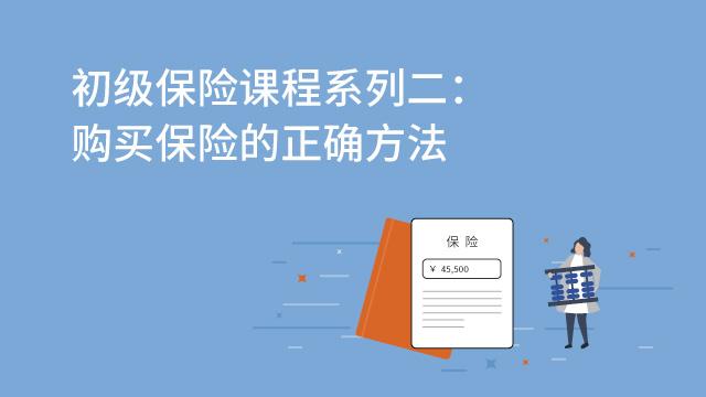 初级保险课程系列二:购买保险的正确方法