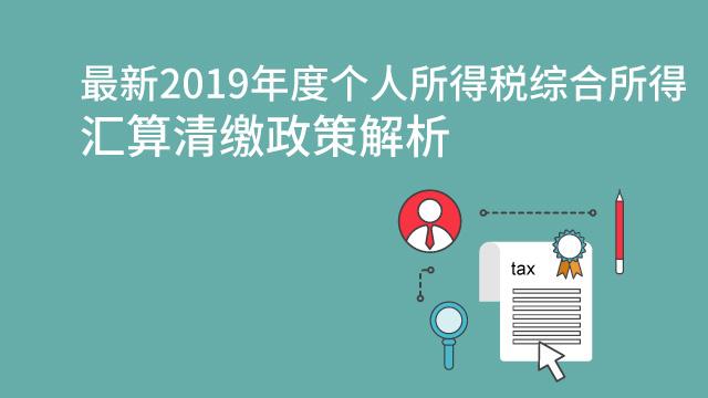 最新2019年度个人所得税综合所得汇算清缴政策解析