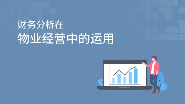 财务分析在物业经营中的运用
