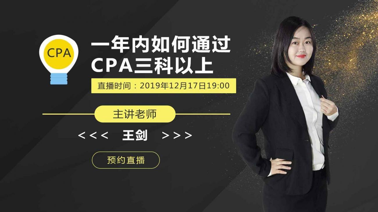 一年内如何通过CPA三科以上