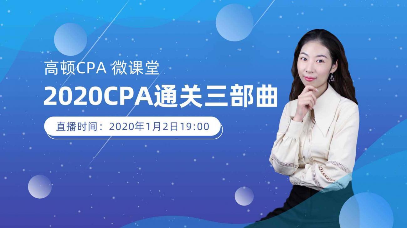 财务经理培训网课-CPA微课堂