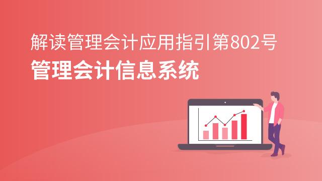 财务经理培训网课-管理会计应用指引第802号——管理会计信息系统