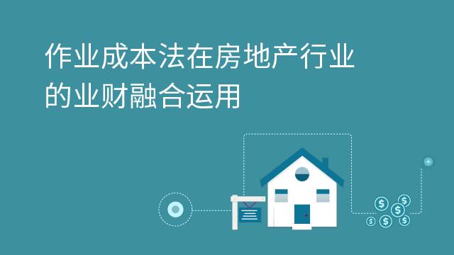 财务经理培训网课-业财融合之作业成本法在房地产行业的应用