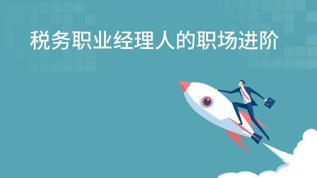 财务经理培训网课-税务职业经理人的职场进阶