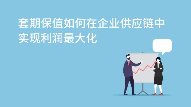 财务经理培训网课-套期保值如何在开户送38体验金不限id供应链中实现利润最大化