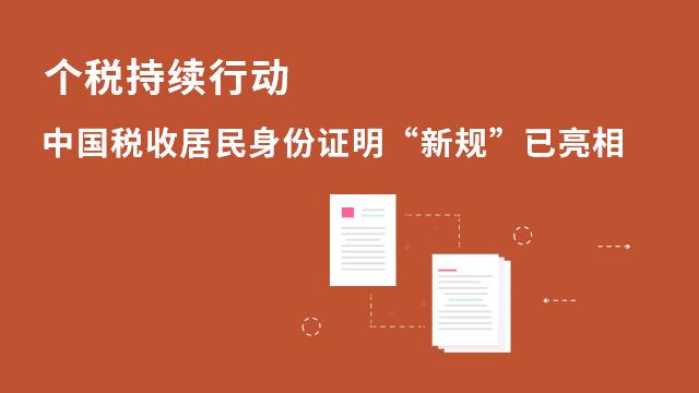 """个税持续行动,中国税收居民身份证明""""新规""""已亮相"""