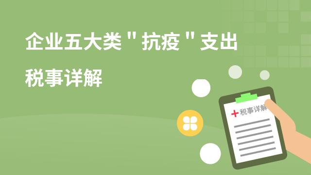 """企业五大类""""抗疫""""支出税事详解"""