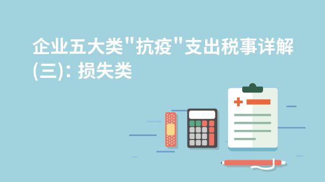 """企业五大类""""抗疫""""支出税事详解——损失类"""