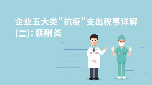 """企业五大类""""抗疫""""支出税事详解——薪酬类"""