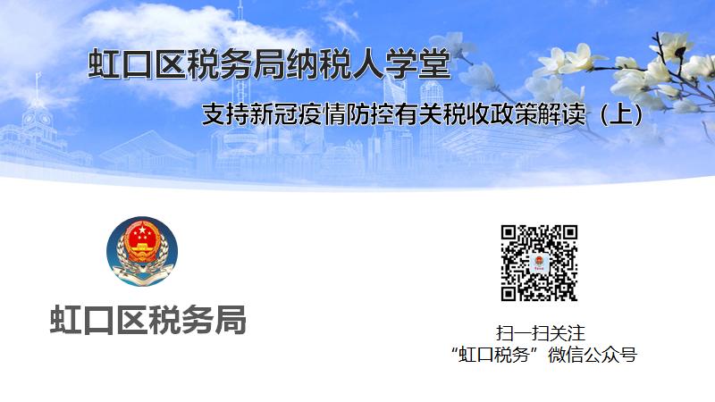 虹口区税务局纳税人学堂——支持新冠疫情防控有关税收政策解读(上)