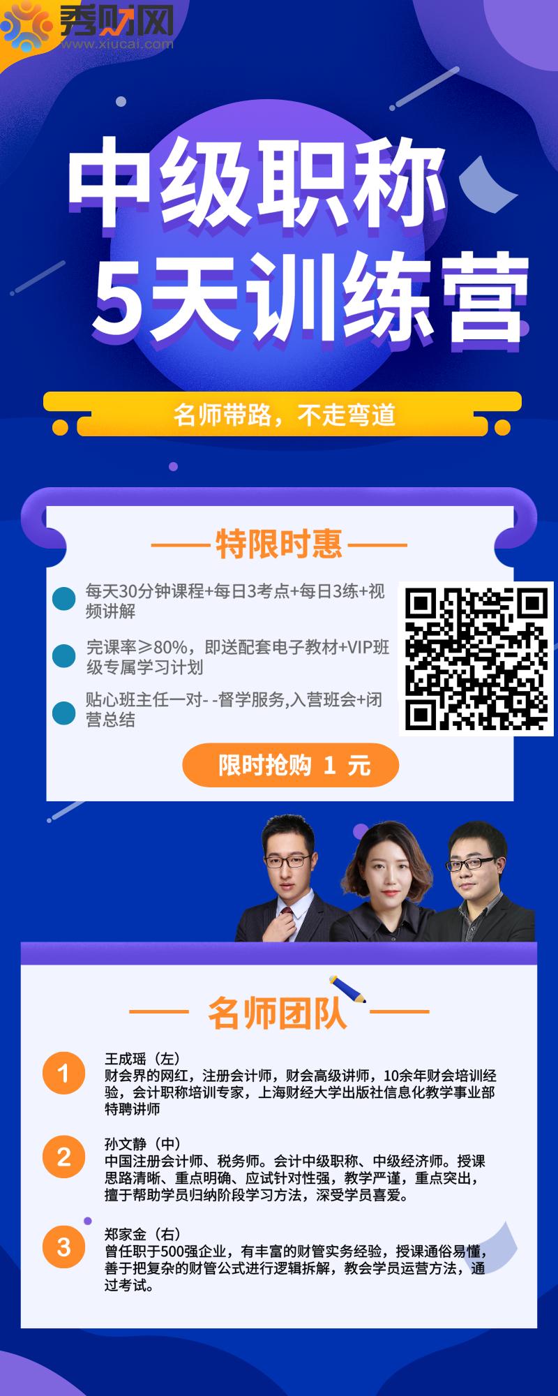 中级1元引流海报(1).png