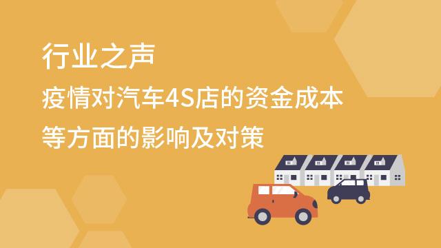 疫情对汽车4S店的资金成本等方面的影响及对策