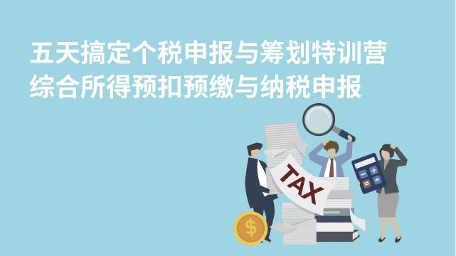 综合所得预扣预缴与纳税申报